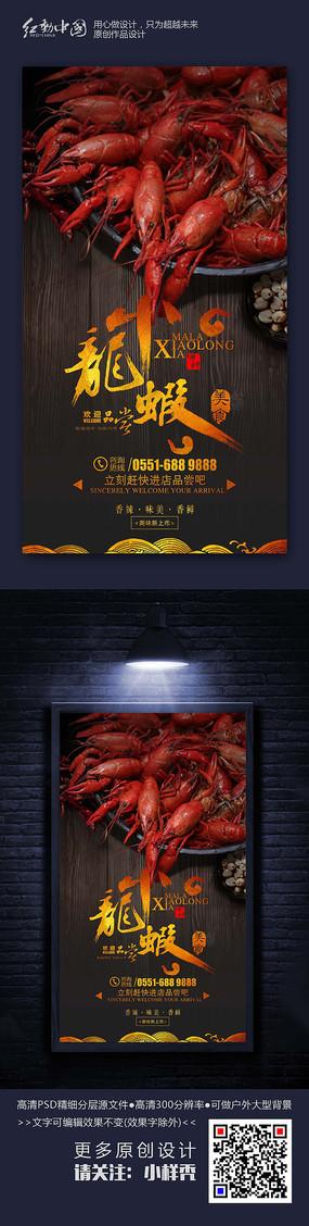 餐饮美食小龙虾宣传海报设计 PSD