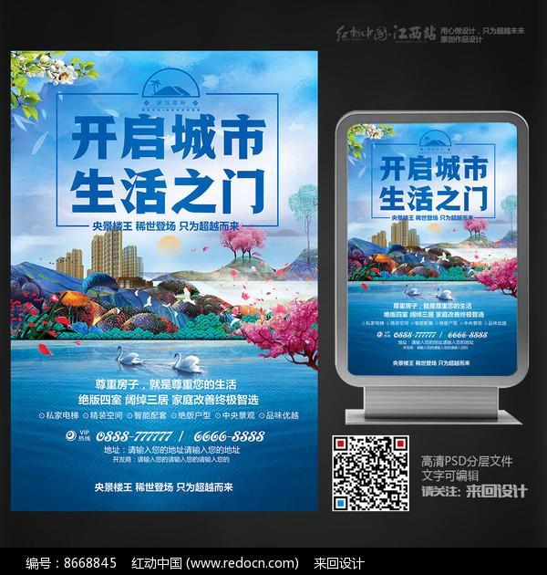 创意大气房地产宣传广告海报图片