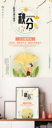创意二十四节气之秋分海报