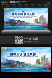 创意高端大气湖景地产广告设计