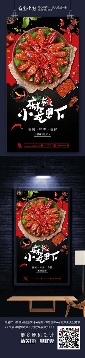 创意时尚麻辣小龙虾宣传海报 PSD