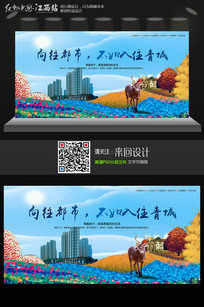 创意手绘地产宣传海报设计