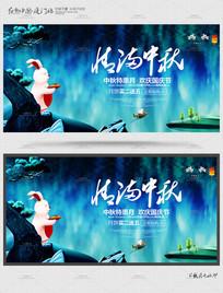 创意手绘风中秋节海报