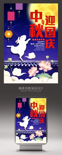 创意手绘中秋节海报模板