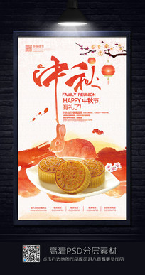 创意水彩中秋节海报设计