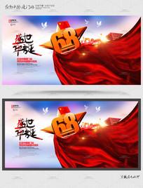 大气国庆节68周年海报设计
