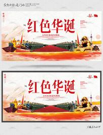 大气红色华诞国庆节海报模板