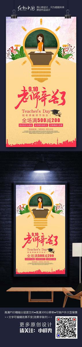大气精美时尚教师节创意海报