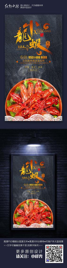 大气时尚精品小龙虾美食海报 PSD