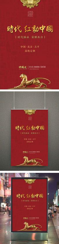 大气中国红房地产销售宣传广告