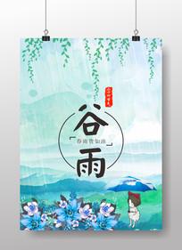 二十四节气谷雨传统节日海报