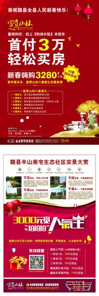 房地产DM单页广告设计