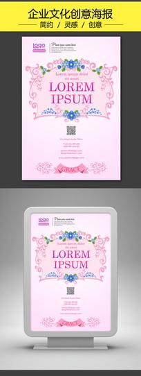 粉色优雅花纹商业海报