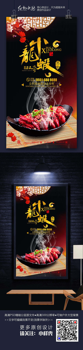 高端精品小龙虾餐饮美食海报 PSD