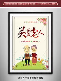 关爱老人关注老年生活公益海报