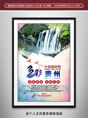 贵州旅游宣传海报 PSD