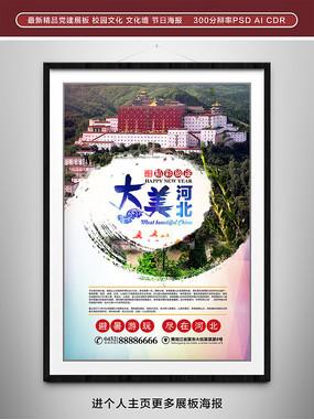 河北旅游宣传海报 PSD