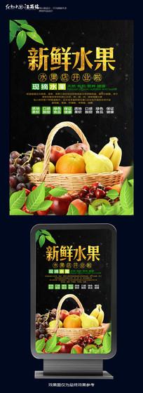 黑色水果店开业宣传海报