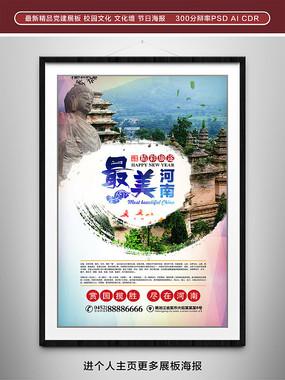 河南旅游宣传海报 PSD