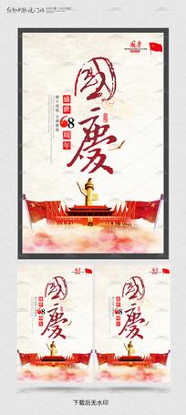 红色大气国庆节海报设计模板 PSD