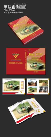 红色简约军队比武宣传画册