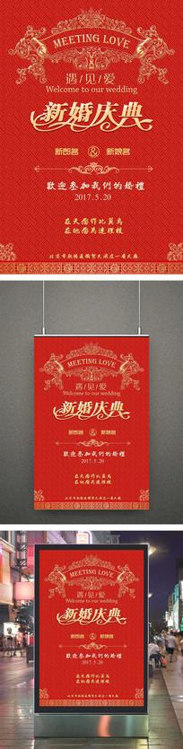 红色新婚庆典海报设计