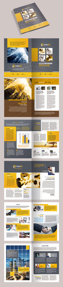 黄色创意企业画册宣传册模板