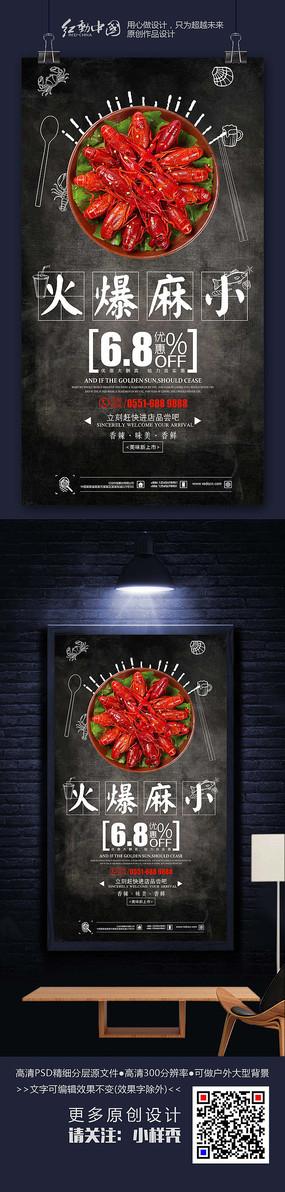 火爆麻辣小龙虾宣传海报素材 PSD