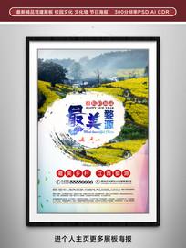 江西婺源旅游海报