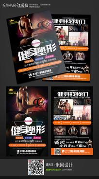 健身塑形健身宣传单设计