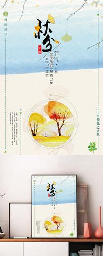 简约创意二十四节气秋分海报