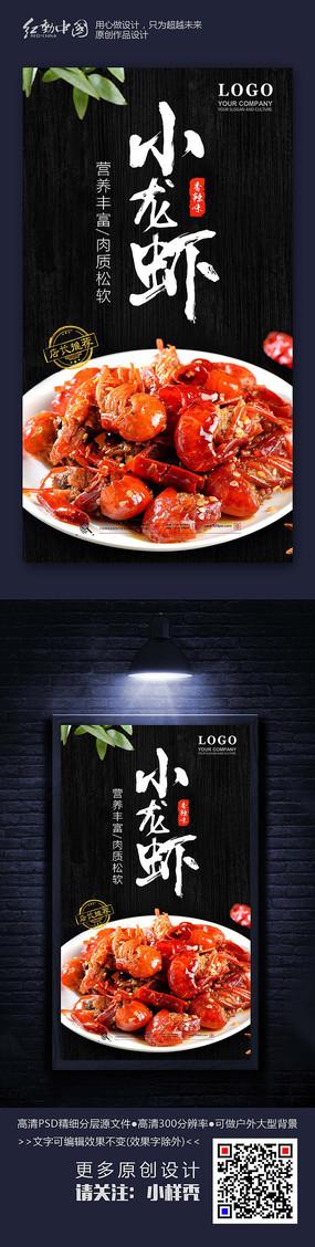 简约时尚精品小龙虾美食海报 PSD