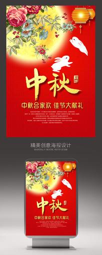 简约月圆中秋中秋节促销海报