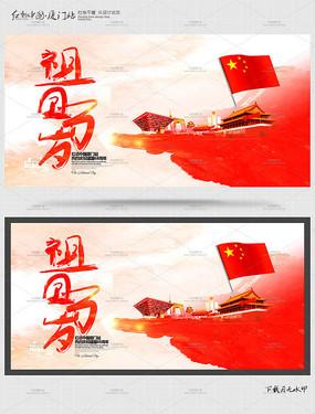 简约祖国万岁国庆节宣传海报 PSD