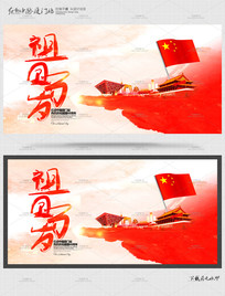 简约祖国万岁国庆节宣传海报
