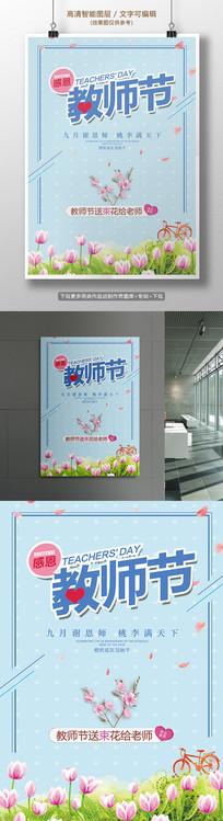 教师节节日文化宣传海报