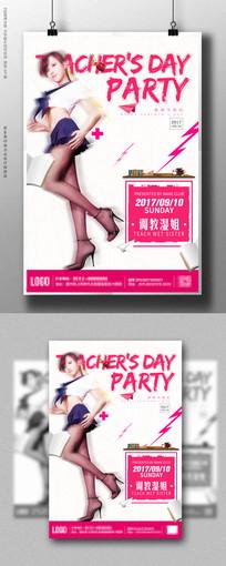 酒吧时尚教师节海报设计