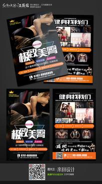 极致美臀健身宣传单设计模板