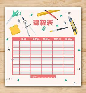 课程表设计素材专辑(193张)图片