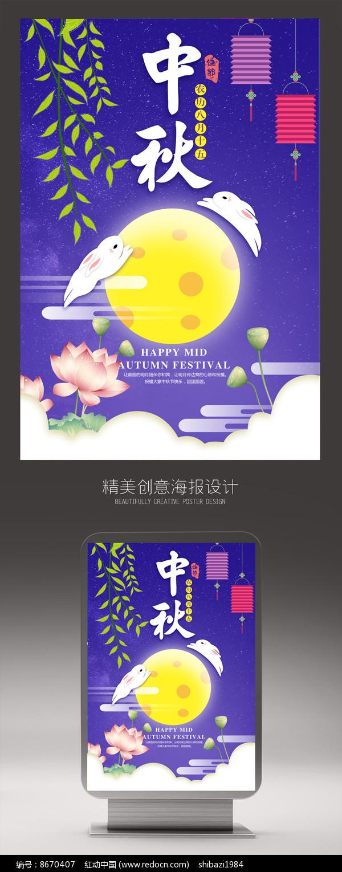 卡通手绘中秋节创意海报图片