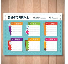 可爱清新学校学习课程表