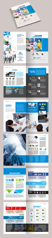 科技点击公司企业画册宣传册