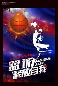 酷炫时尚校园篮球赛海报设计