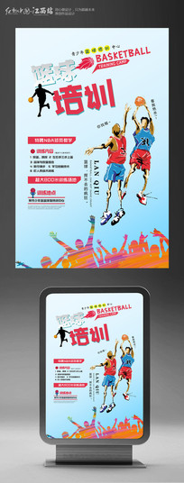 篮球培训海报设计
