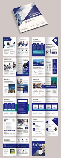蓝色创意企业画册宣传册模板