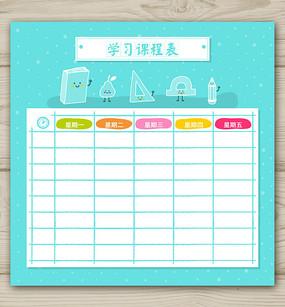 蓝色创意学校学习课程表