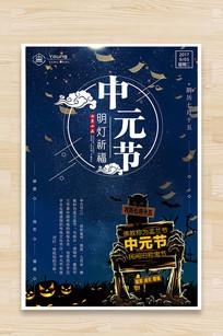 蓝色创意中元节活动海报