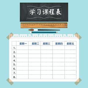 蓝色大气学校学习课程表