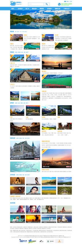 蓝色风格旅游网站模板 PSD