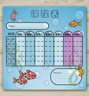 蓝色海底世界学校学习课程表